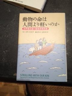 すべての日本の学校の中で学習のカリキュラムに取り入れるべきであるは言っています。I think this book should be required reading on the curriculum of all schools in Japan.   http://www.amazon.co.jp/動物の命は人間より軽いのか-世界最先端の動物保護思想-マーク・ベコフ/dp/4120036537